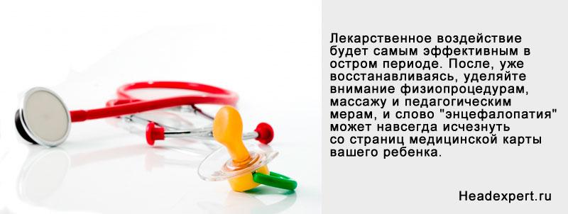 Перинатальная энцефалопатия: лечение
