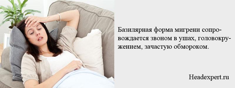 Базилярная форма мигрени