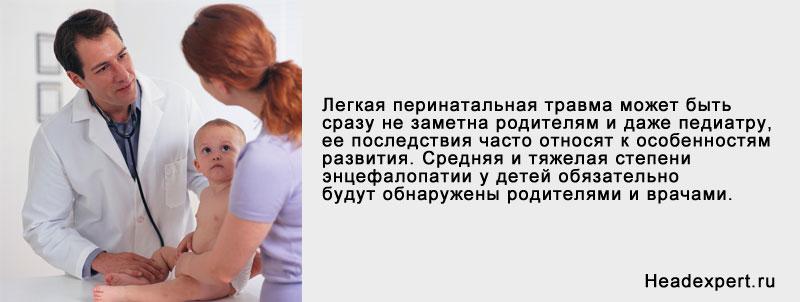 Перинатальная энцефалопатия: симптомы