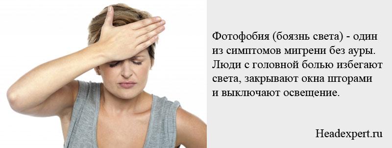 Формы мигрени зависят от симптомов, которые испытывает человек