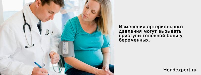 Изменения артериального давления могут быть связаны с причинами головной боли при беременности