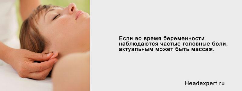 Лечение головной боли при беременности методом массажа