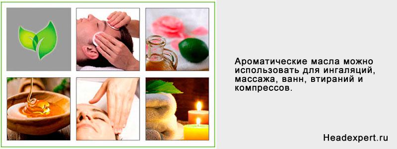Использование эфирных масел от головной боли