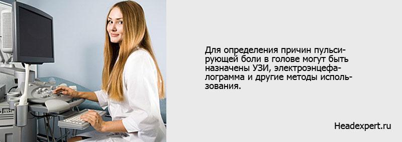 Диагностика пульсирующей боли в голове включает множество методов