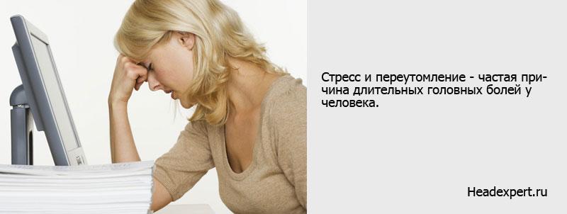 Переутомление и стресс вызывают длительную головную боль