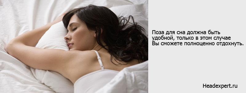 Полноценный крепкий сон поможет избавиться от головной боли по утрам
