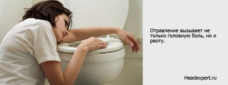 Утренняя головная боль и тошнота могут быть симптомом пищевого отравления