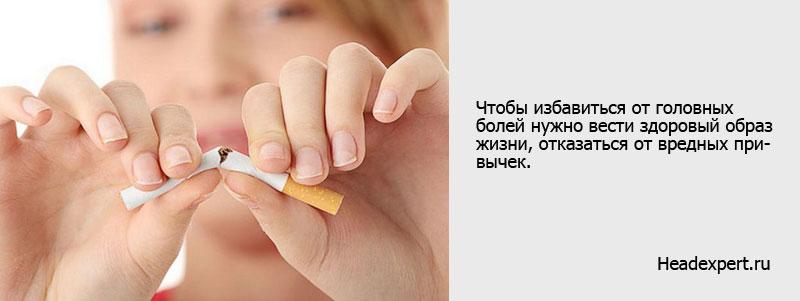 Отказ от вредных привычек - важное условие устранения головных болей