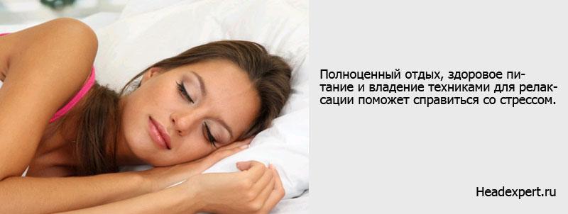 Для борьбы со стрессом важен полноценный отдых