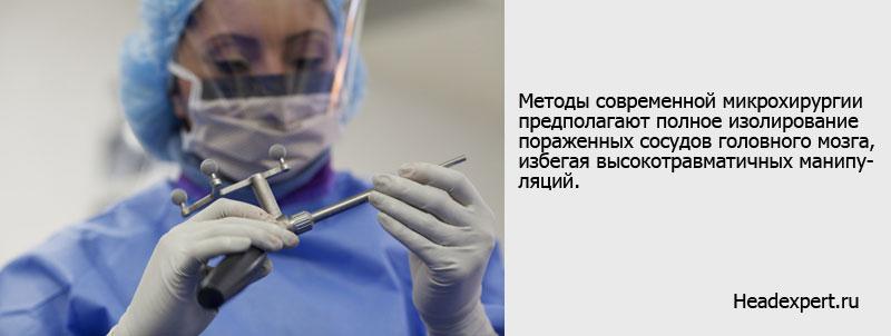 Микрохирургия позволяет избежать высокотравматичных манипуляций в лечении аневризмы сосудов головного мозга