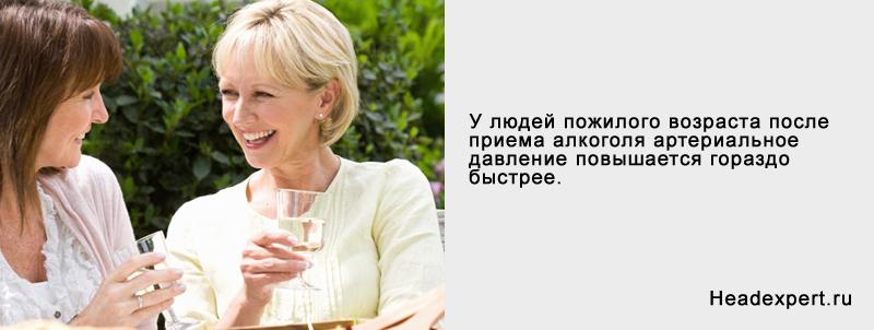 Алкоголь и возраст