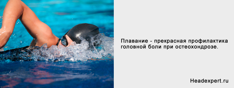 Плавание как профилактика головной боли