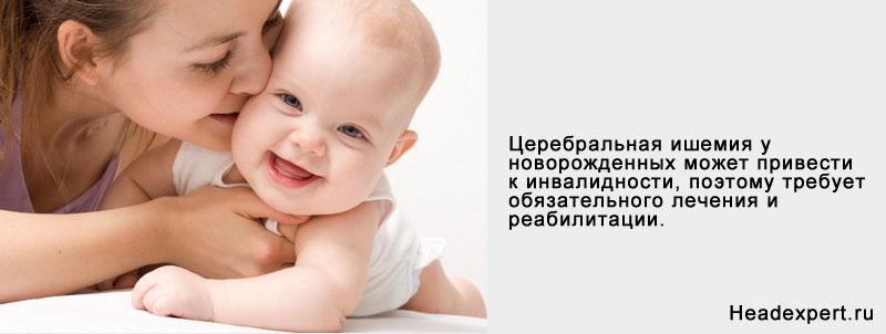 Церебральная ишемия у новорожденных может привести к инвалидности