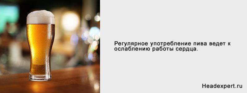 Употребление пива и ишемическая болезнь сердца