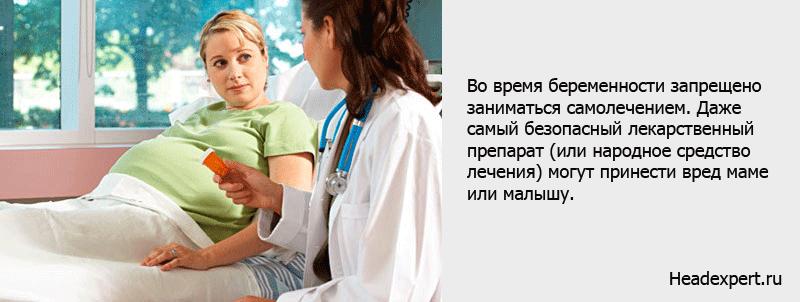 Самолечение во время беременности исключено