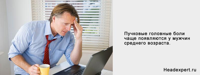 Пучковые головные боли: группа риска