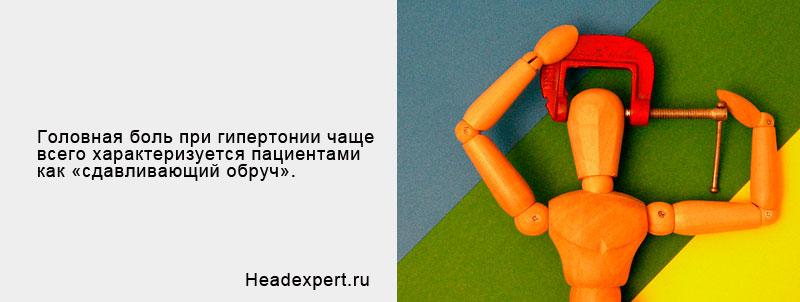 Сдавливающая головная боль при повышенном давлении