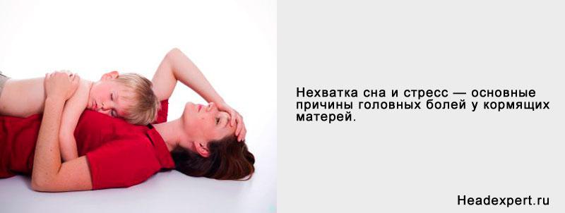 Нехватка сна и стресс - причины головных болей при грудном вскармливании