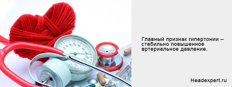 Стабильно повышенное артериальное давление указывает на проблемы