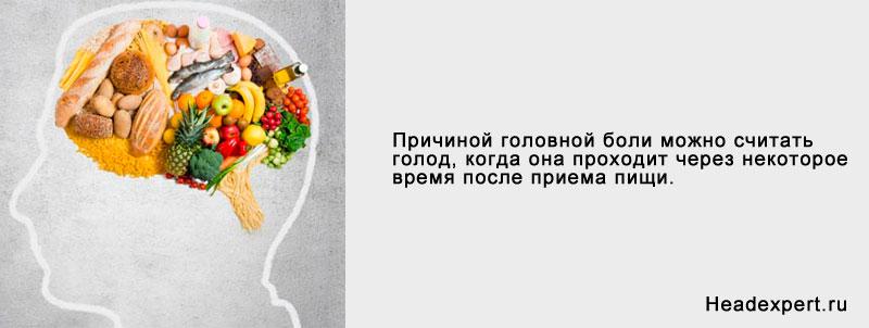 """Причины """"голодной"""" головной боли"""