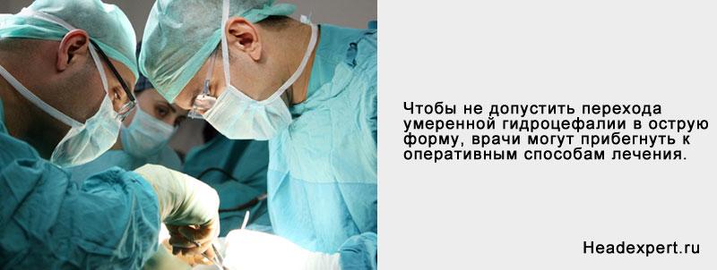 Оперативное лечение водянки головного мозга