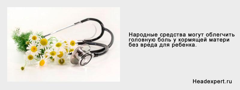 Народные средства в лечении головной боли при грудном вскармливании