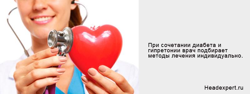 При сочетании диабета и гипертонии требуется индивидуальный подбор лечения