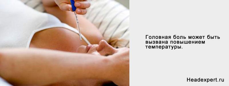 Температура — одна из причин головных болей при простуде