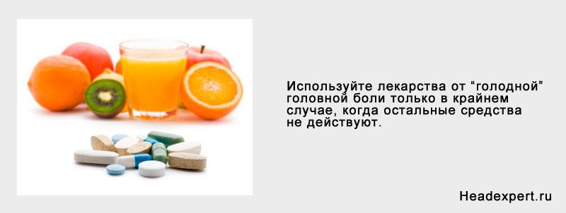 """Целесообразность приема лекарств при """"голодной"""" головной боли"""