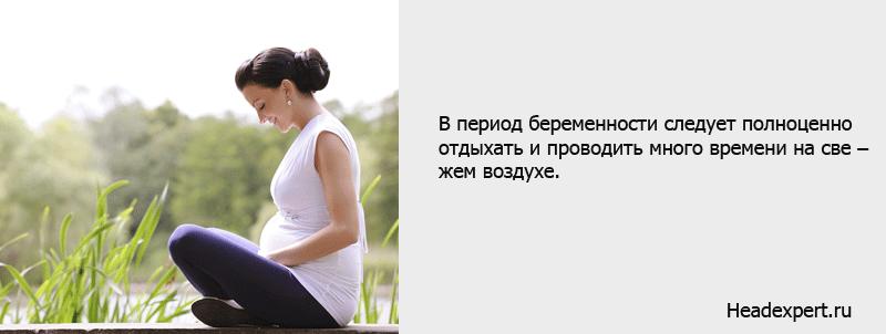 Во время беременности следует проводить много времени на свежем воздухе