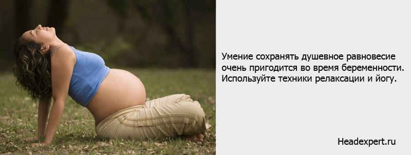 Умение справляться со стрессами очень пригодится во время беременности