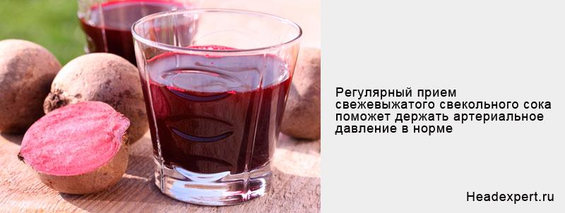 Свекольный сок для контроля артериального давления