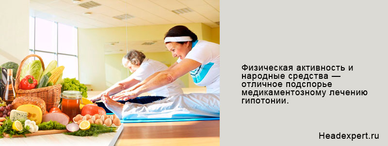 Физическая активность и народные средства