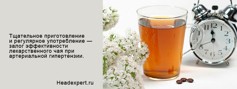 Регулярное употребление лекарственного чая — залог эффективности