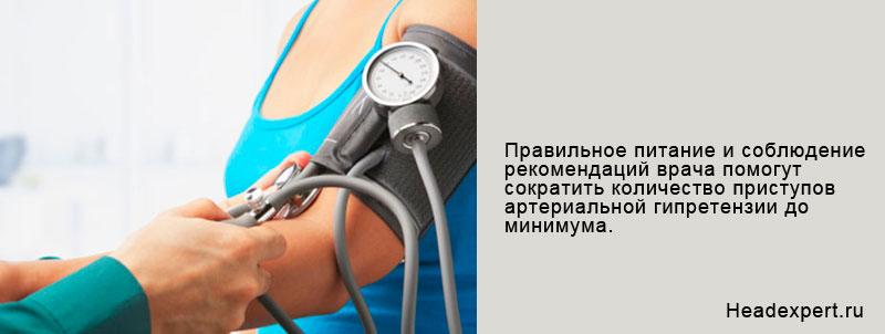 Правильное питание и рекомендации врача — основные принципы лечения гипертонии