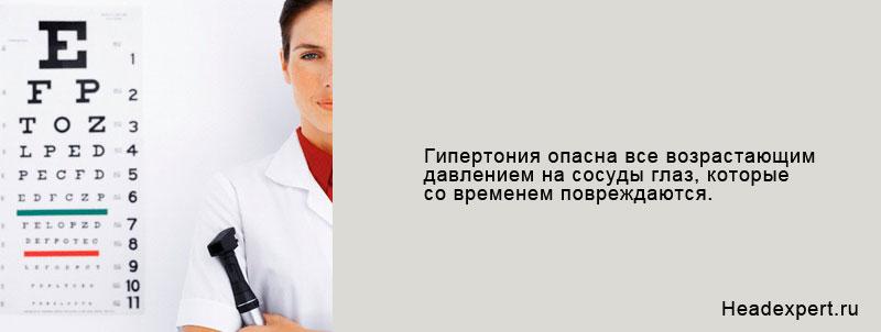 Артериальная гипертония опасна все возрастающим давлением на сосуды глаз