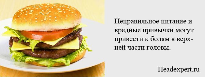 Неправильное питание и вредные привычки вызывают боли в верхней части головы