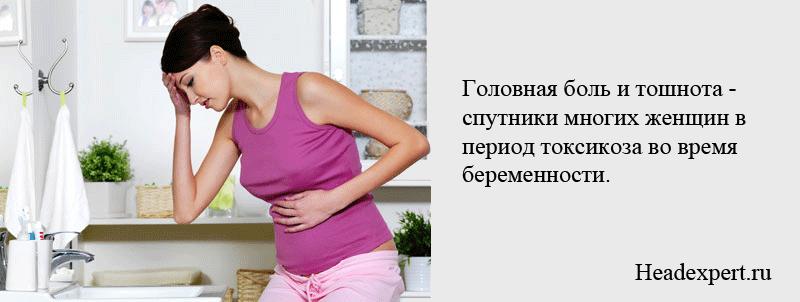 Тошнота и головная боль - спутники женщин во время беременности