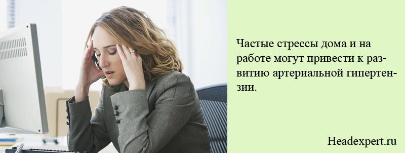 Стрессы на работе и дома увеличивают риск гипертонии