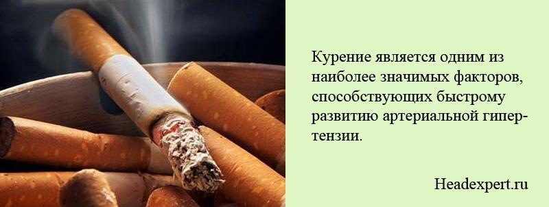 Курение значительно увеличивает риск возникновения гипертонии