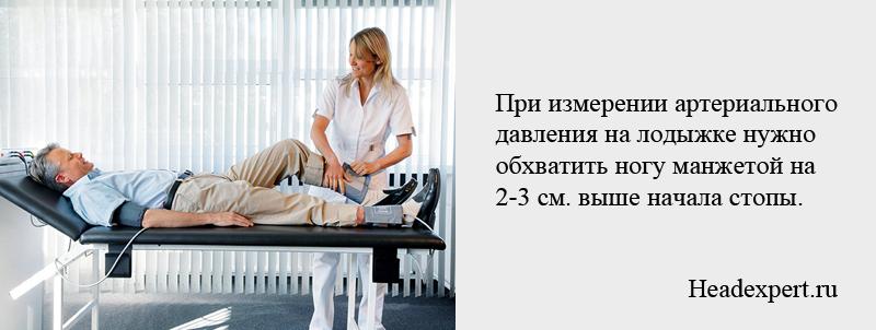 Измерение артериального давления на лодыжке проводится для проверки сосудов