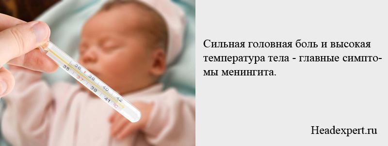 Высокая температура тела и сильная головная боль - симптомы менингита