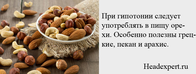 При пониженном артериальном давлении очень полезны орехи