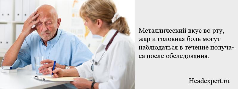 Побочные эффекты КТ-обследования: жар,головная боль, металлический привкус