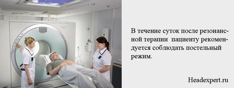 В течение суток после резонансной терапии пациенту рекомендуется соблюдать постельный режим