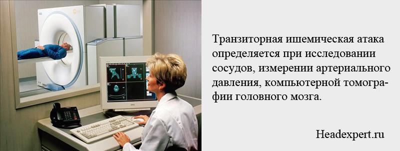 Диагностика ТИА заключается в исследовании сосудов