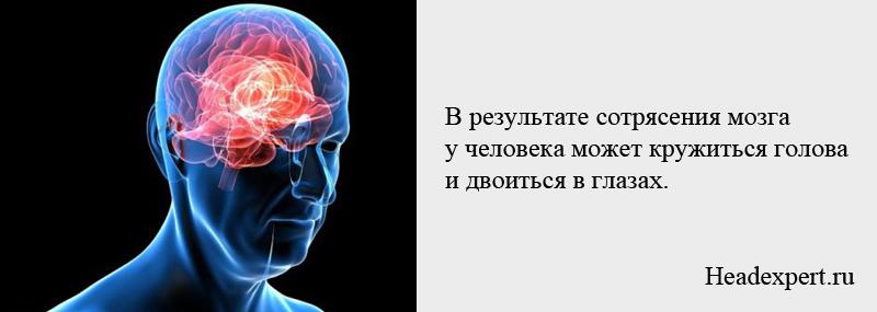 Головокружение - частый симптом сотрясения головного мозга