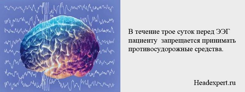 Противосудорожные препараты запрещено принимать за трое суток до проведения ЭЭГ