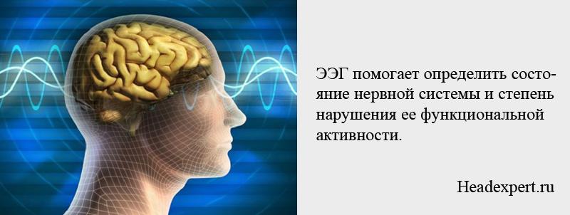 ЭЭГ оценивает состояние нервной системы