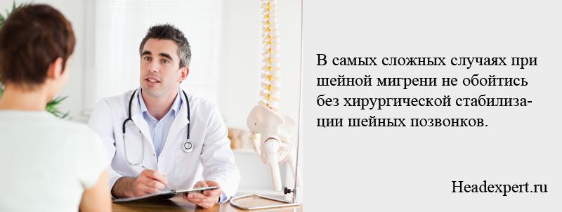 В сложных случаях шейной мигрени может быть показана хирургическая операция